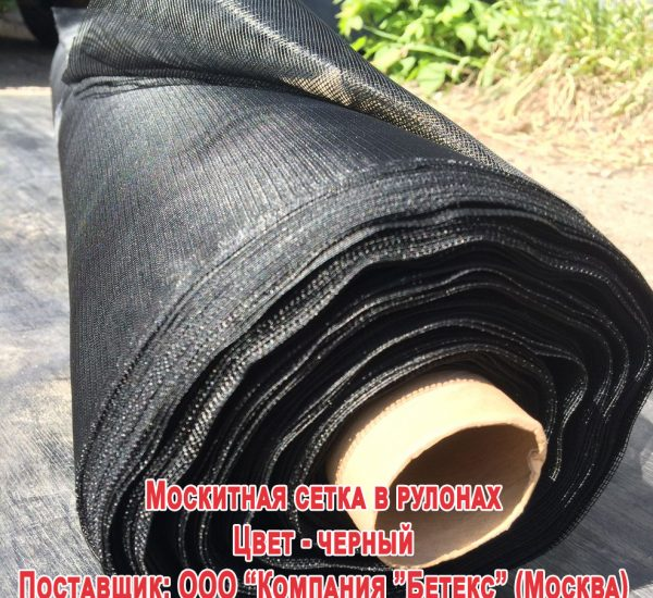черная москитная сетка рулон
