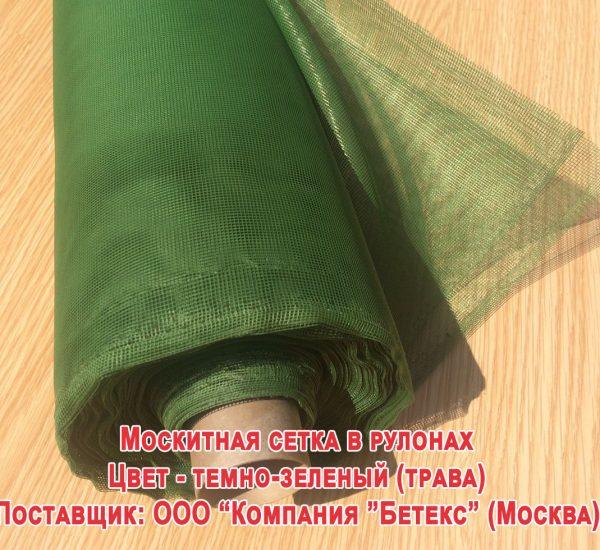 темно-зеленая москитная сетка рулон