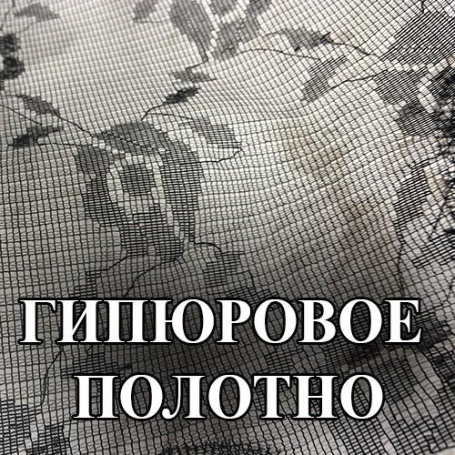гипюровое полотно