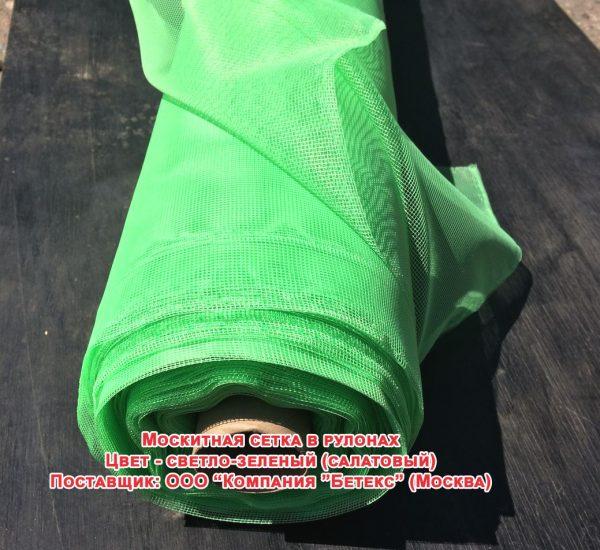 зеленая москитная сетка рулон