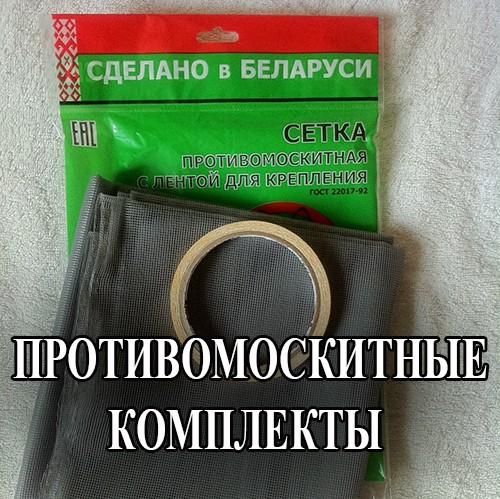 москитные комплекты с сеткой и лентой