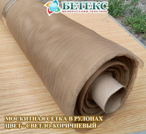светло-коричневая москитная сетка в рулоне