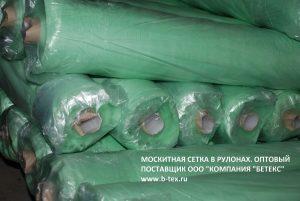 рулоны москитной сетки в упаковке