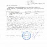 Отказное письмо по сертификации москитной сетки