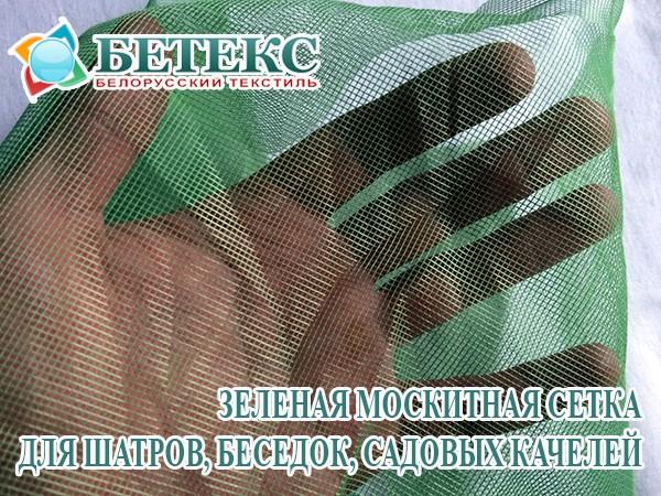 зеленая москитная сетка