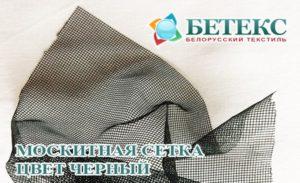 черная москитная сетка в рулонах оптом и в розницу